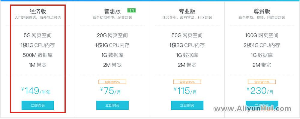阿里云万网独享云虚拟主机149元/半年经济版