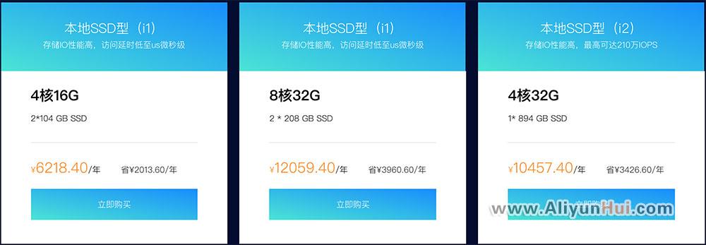 阿里云本地SSD型云服务器优惠价格表