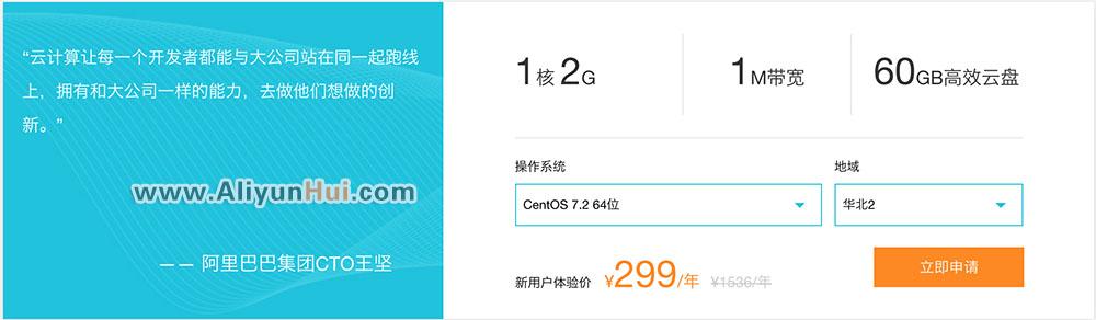 阿里云云服务器ECS新用户体验价299元一年