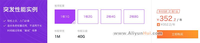阿里云突发性能实例t5优惠¥352.2元/年