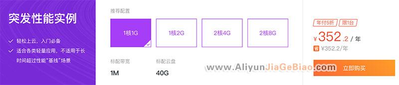 阿里云突发性能ECS实例云服务器优惠价352.2元一年