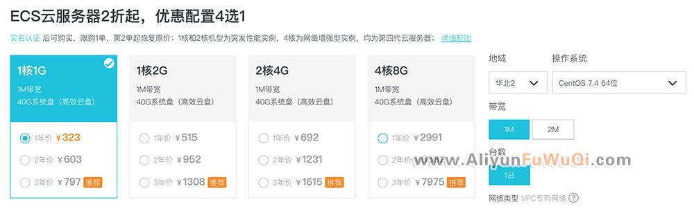阿里云服务器2折优惠最低价格323元一年