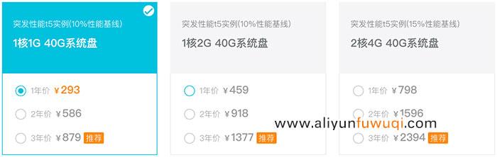 阿里云服务器优惠1核1G最便宜293元一年