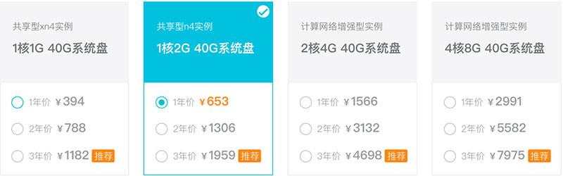 阿里云服务器共享型n4实例实例1核2G优惠价653元一年
