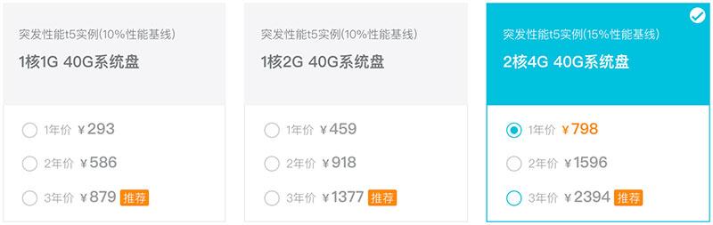 阿里云2核4G突发性能t5云服务器优惠价798元一年