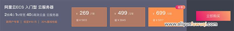 阿里云服务器2核4G优惠价269元1年、499元2年、699元3年