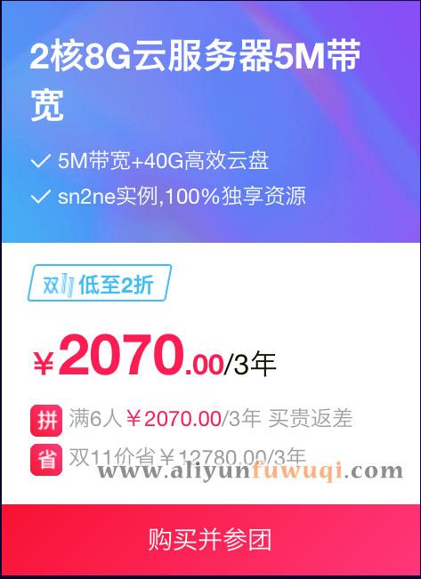 阿里云拼团2核/8G/5M宽带3年2070元才是最值得买的