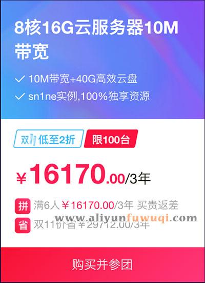 阿里云8核16G云服务器10M独享带宽优惠16170元3年