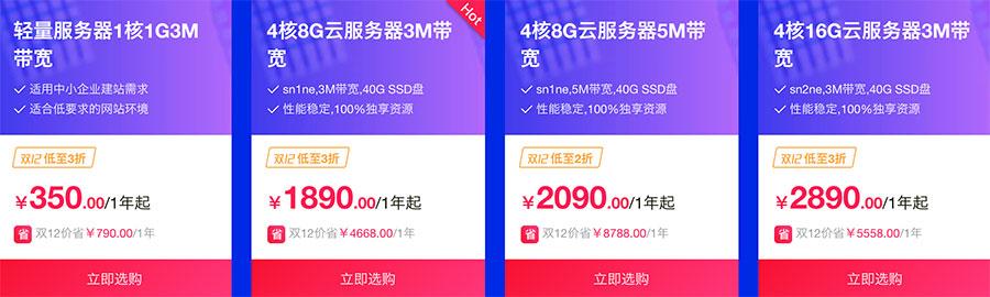 阿里云双12云服务器优惠价格清单 哪个最值得买?