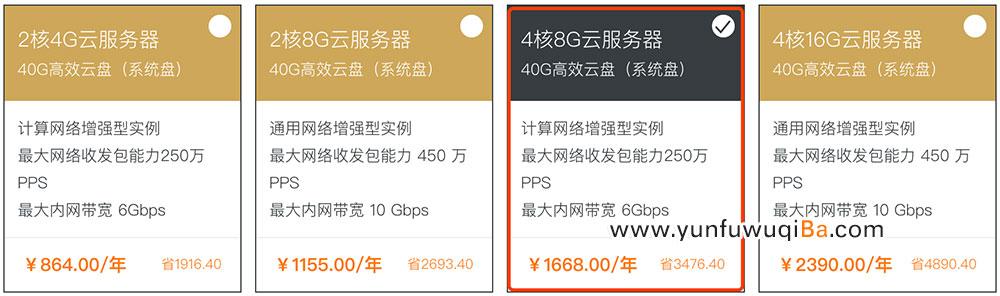 阿里云4核8G云服务器优惠价格表及配置性能