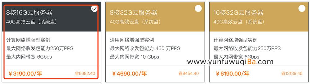 阿里云8核16G云服务器优惠价格表及配置性能