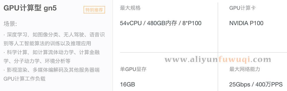 GPU计算型gn5云服务器配置/性能/报价及优惠信息