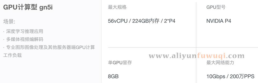 GPU计算型gn5i云服务器配置/性能/报价及优惠信息
