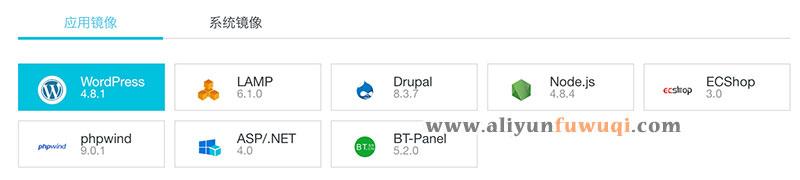 买前必看的轻量应用服务器镜像列表大全