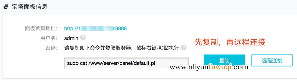 轻量应用服务器安装宝塔镜像登录账号密码是什么?