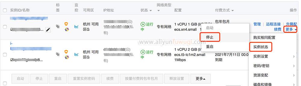 阿里云ECS服务器更换操作系统的方法