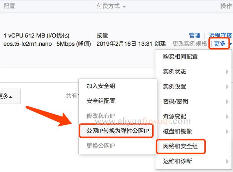 阿里云服务器怎么换ip?ECS更换公网IP的方法和限制说明