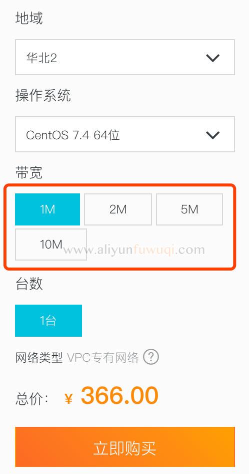 阿里云服务器504元一年是2M宽带(366元是1M宽带)
