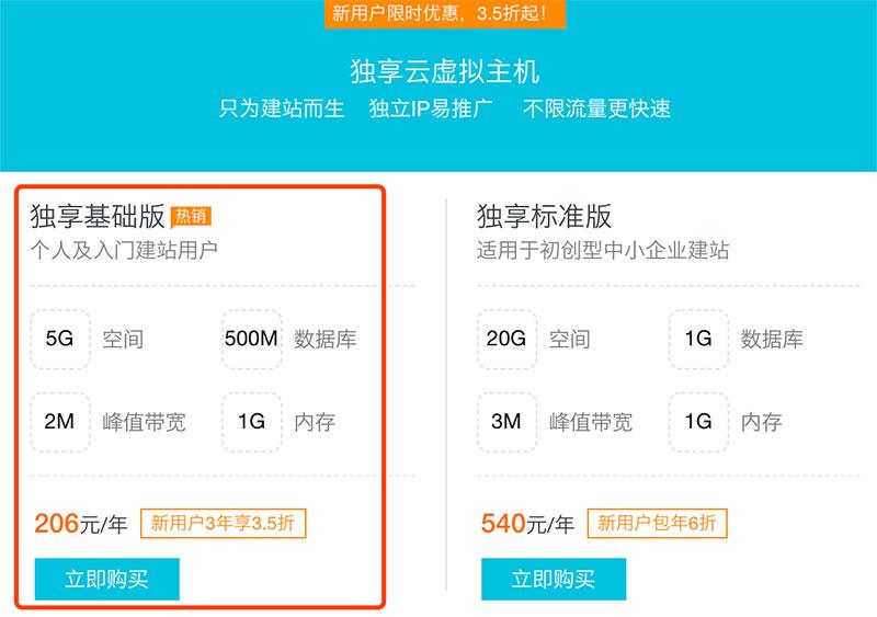 阿里云独享虚拟主机优惠价206元/年新用户3年享3.5折