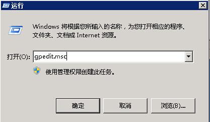 阿里云服务器Windows 2008系统没有控制面板的解决方法