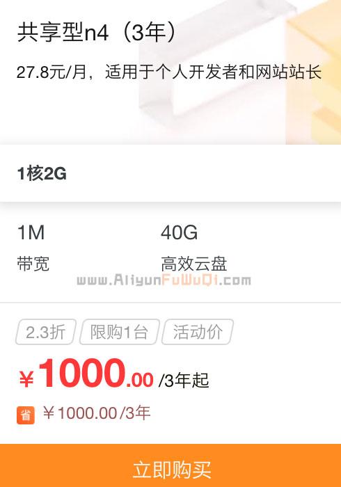 阿里云1核/2G云服务器共享型n4实例优惠3年1000元