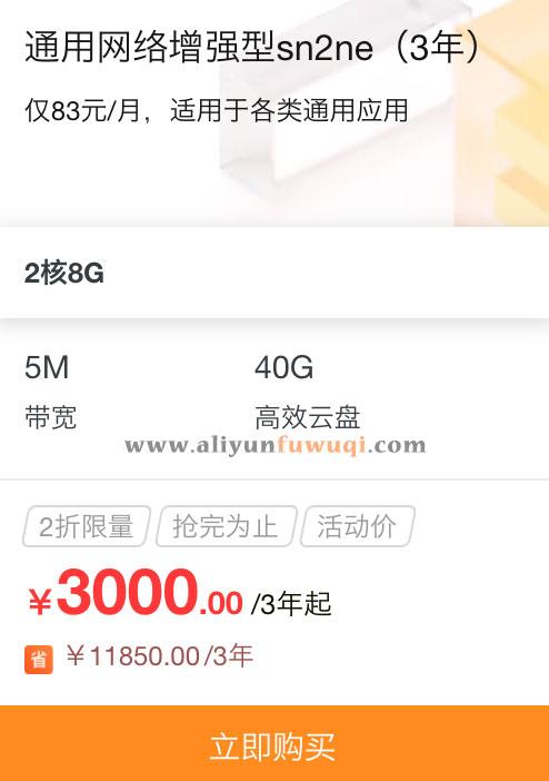 阿里云2核/8G/5M云服务器sn2ne实例优惠3年3000元