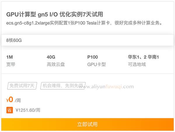 阿里云GPU云服务器免费试用7天再送6折优惠