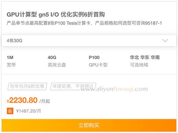 阿里云GPU计算型gn5云服务器I/O优化优惠6折首购