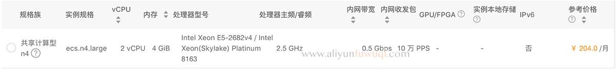 阿里云2核4G云服务器n4和sn1ne实例性能价格区别对比