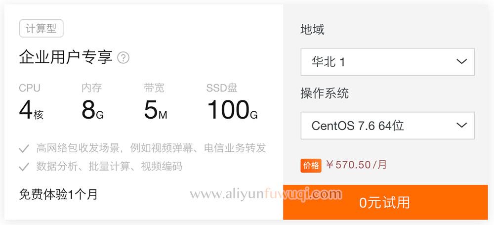 阿里云4核/8G/5M云服务器企业用户免费试用