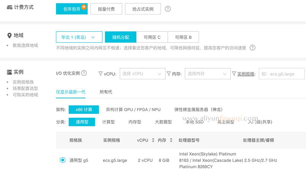 阿里云ECS云服务器购买流程(详细图文教程)