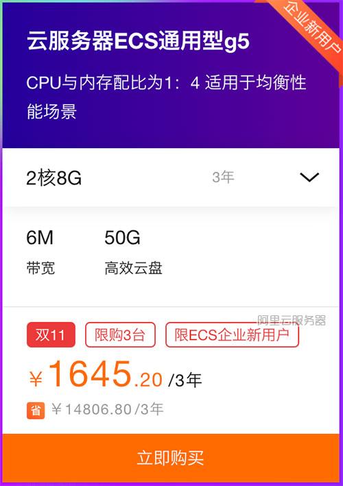 阿里云2核8G6M云服务器通用型g5实例优惠1645.20元/3年