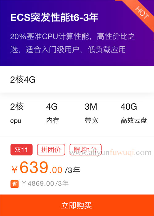 阿里云2核/4G/3M云服务器ECS突发性能t6实例639元3年优惠价