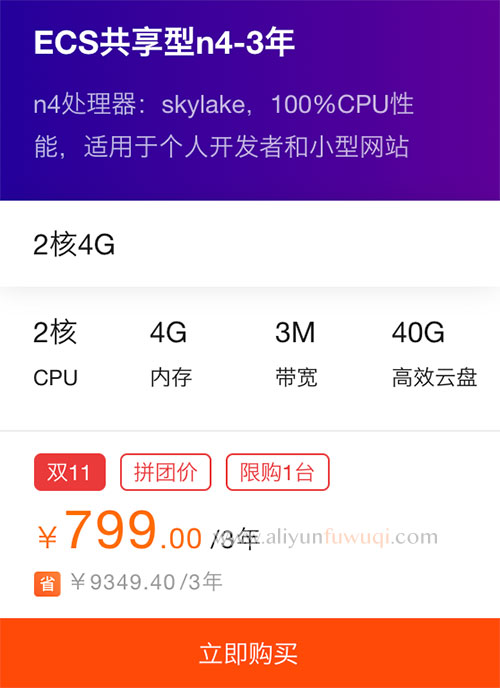 阿里云2核/4G/3M云服务器ECS共享型n4实例799元3年优惠价