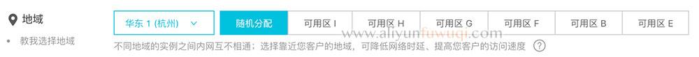 阿里云华东1(杭州)地域可用区如何选择?
