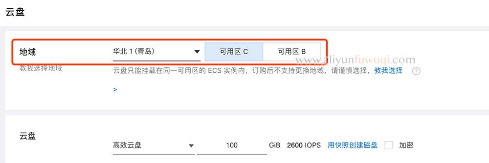 阿里云ECS云服务器挂载云盘或数据盘教程