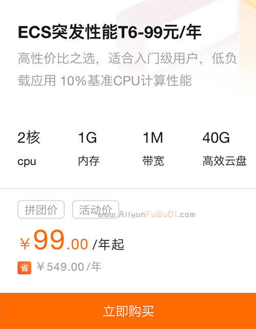 阿里云备案用户主机1.5折优惠99元/年