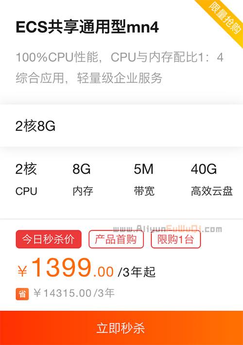 阿里云2核8G共享通用型mn4云服务器秒杀3年1399元