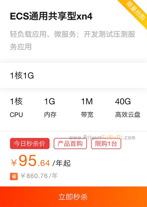 阿里云ECS通用共享型xn4云服务器秒杀优惠价95.64元一年