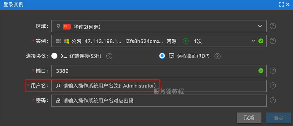 阿里云服务器Windows远程连接用户名和密码获取方法