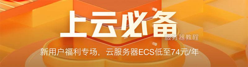 阿里云上云必备优惠活动云服务器74元起(企业/个人)均可购买