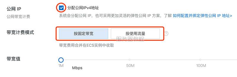 阿里云ECS服务器购买流程(CPU/内存/公网宽带/磁盘等)