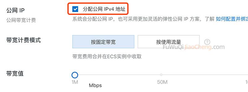 阿里云公网ip和弹性公网ip区别对比哪个好?