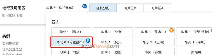 阿里云服务器华北地区新增乌兰察布节点有2个可用区可选