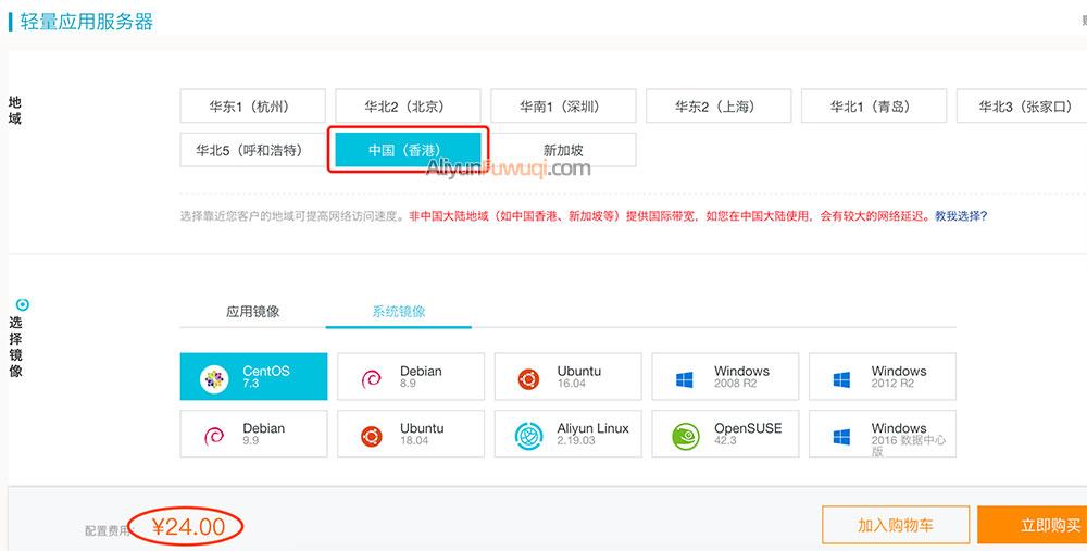 阿里云香港轻量应用服务器评测月付24元30M带宽(值)