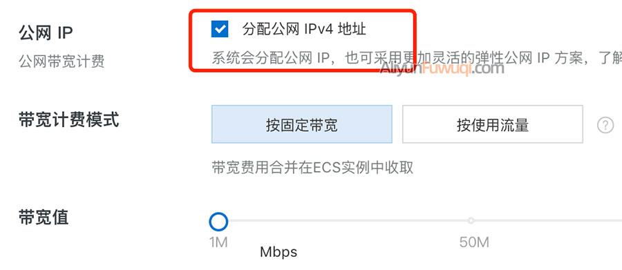阿里云服务器是独立ip吗?独享公网IP地址