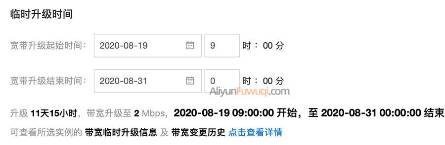 阿里云服务器带宽临时升级和永久升级带宽的区别
