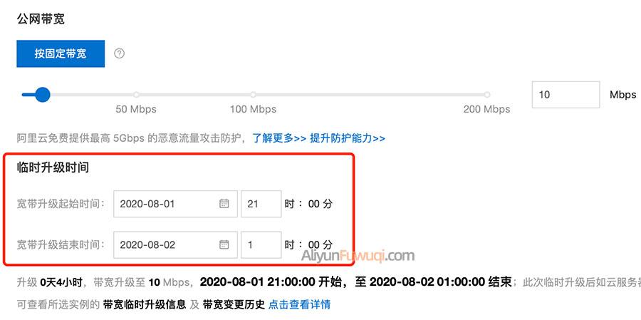 阿里云服务器临时增加带宽的方法