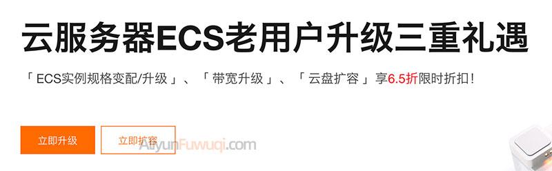 阿里云ECS云服务器老用户升级配置可享65折优惠