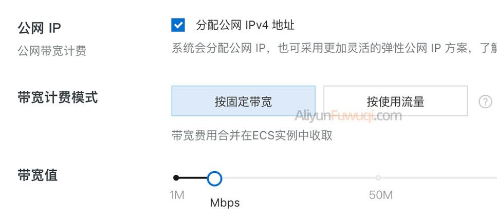 阿里云固定带宽和流量计费使用分析看看哪个更划算更快?
